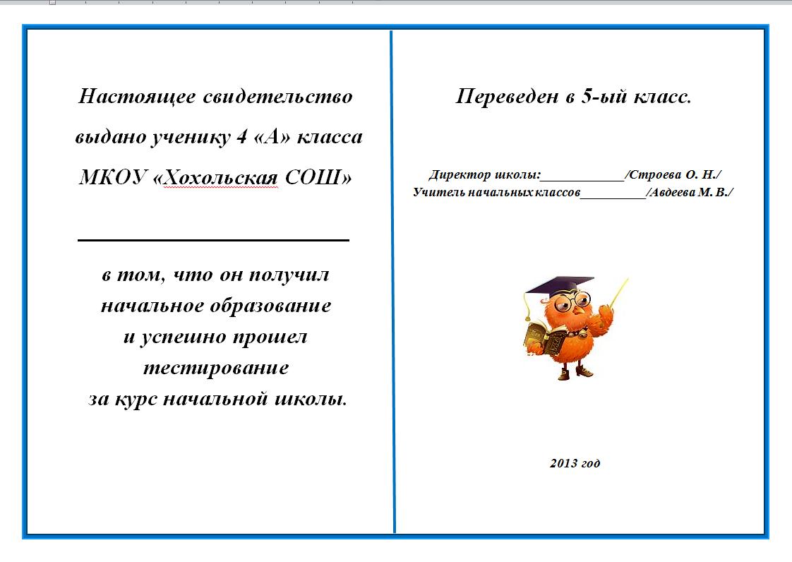 Поздравление учителям начальной школы от выпускников начальной школы фото 371